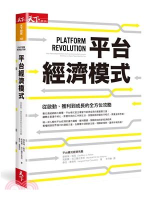 《平台經濟模式》